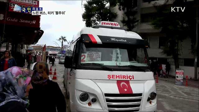 너무 느린 마을버스···백년 전통 터키 '돌무쉬'