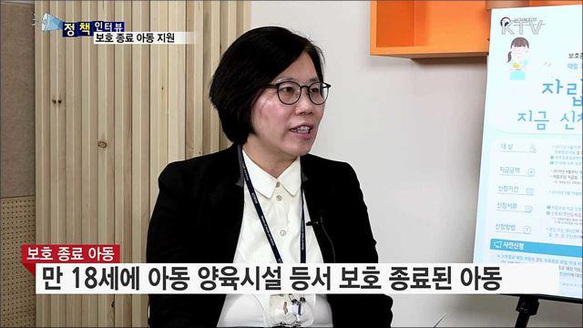 보호 종료 아동, 월 30만 원 자립수당 지원 [정책인터뷰]