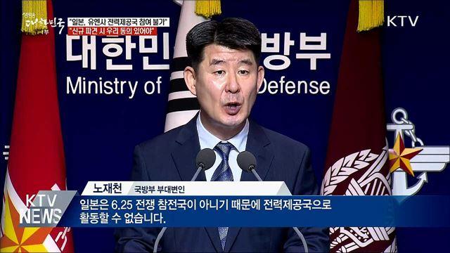 """국방부 """"일본, 유엔사 전력제공국 참여할 수 없어"""""""