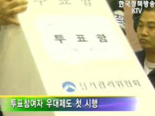 투표참여자 우대제도 첫 시행관련 이미지