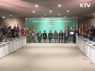 녹색성장연구소(GGGI), 한국 주도 첫 국제기구 탄생