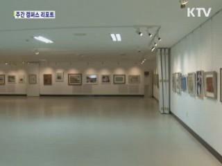 대전·충남 지역화가 '아름다운 동행전'