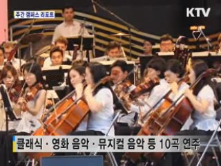 시민과 함께 '서울시향 강변음악회'
