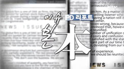 PD리포트 이슈 본(本)